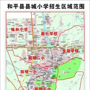 2018和平县各小学招生范围,快看看你家划分的是哪所学校!