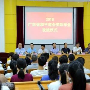 和平县商会向百余名准大学生发放奖助学金50多万元,助力学子圆大学梦