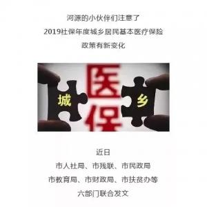 2019和平县医保8月份开缴!个人缴费标准上涨……