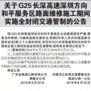 关于G25长深高速深圳方向和平服务区,路面维修施工期间实施全封闭交通管制的公告